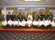 第3回日本料理コンペティション