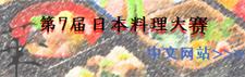 第7届日本料理大赛
