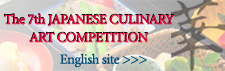 The 7th Japanese Culinary Arts Competition