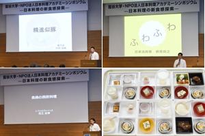 龍谷大学・日本料理アカデミーシンポジウム