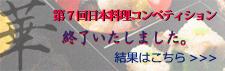 第7回日本料理コンペティション
