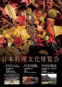 日本料理文化博覧会