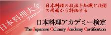 一般社団法人日本料理アカデミー検定協会
